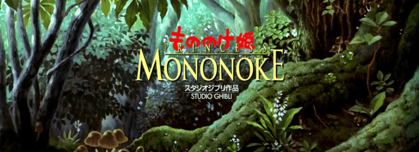Ciné: Princesse Mononoke