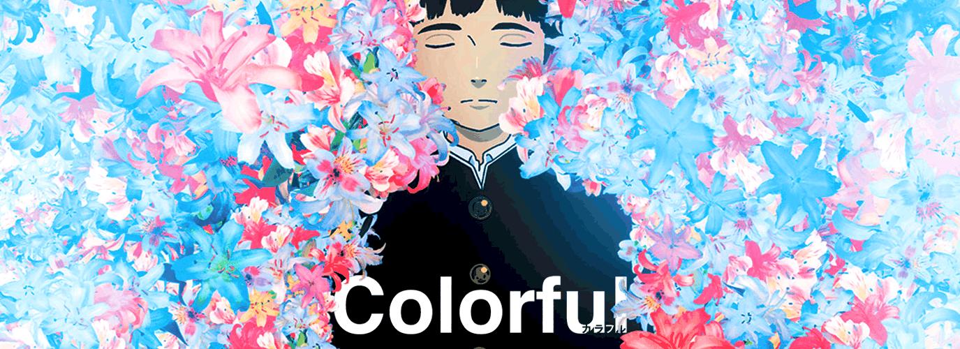 Ciné: Colorful