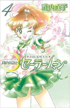 Sailor Moon (JP) T.04 | 9784063348033