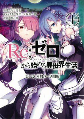 Re Zero Arc 2 (JP)  T.01 | 9784757545915