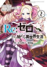 Re Zero Arc 2 (JP)  T.02 | 9784757547476