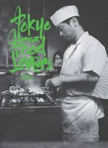 Tokyo for Food Lovers (EN)   9781741176629