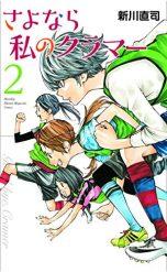 Sayonara, Football (EN) T.02 (release Nov2020)   9781632369642