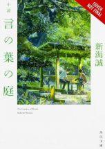 The Garden of Words | 9781975315672