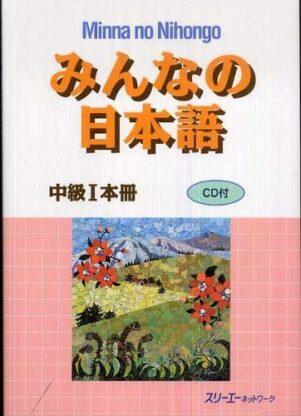 Minna no nihongo 1 - Grammaire | 9784883194681