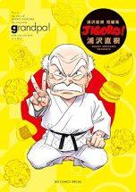 Jigoro (JP) | 9784091870902
