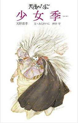 Tenshi no Tamago (Angel's Egg) Shojoki NEW ED. (JP) | 9784835454719