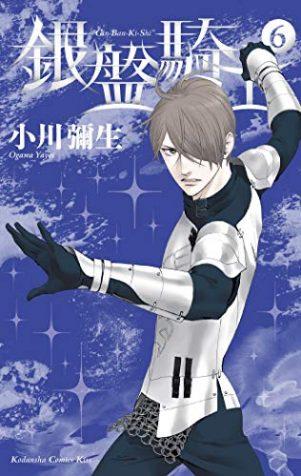 Knight of the ice (EN) T.06   9781646510535