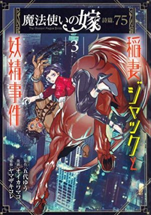 Ancient magus' bride (The) - Jack Flash and the faerie case file (EN) T.03 | 9781648272738