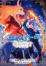 Ancient magus' bride (The) - Wizard's blue (EN) T.03   9781648272745
