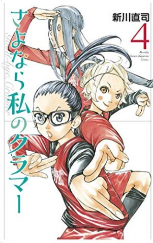 Sayonara, Football (EN) T.06   9781646511006