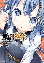 Mushoku Tensei: Roxy gets serious (EN) T.06 | 9781648273117