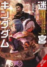 Meikyuu: Labyrinth kingdom, a tactical fantasy world survival guide - LN (EN) T.01 (release in August)   9781975325121