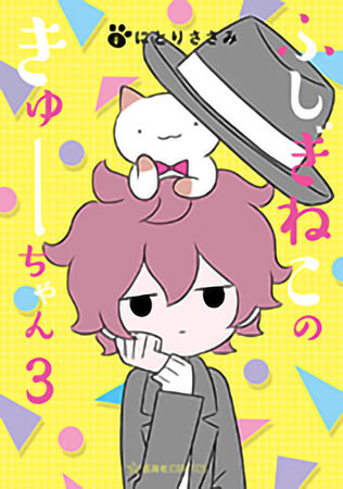 Wondercat Kyuu-chan (EN) T.03   9781648273063