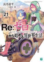 Re: Zero (JP) T.21 | 9784040640068