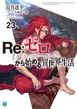 Re: Zero (JP) T.23 | 9784040647302