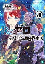 Re: Zero (JP) T.20 | 9784040657950
