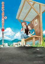 karakai jouzu no takagi-san (JP) T.02 | 9784091276759
